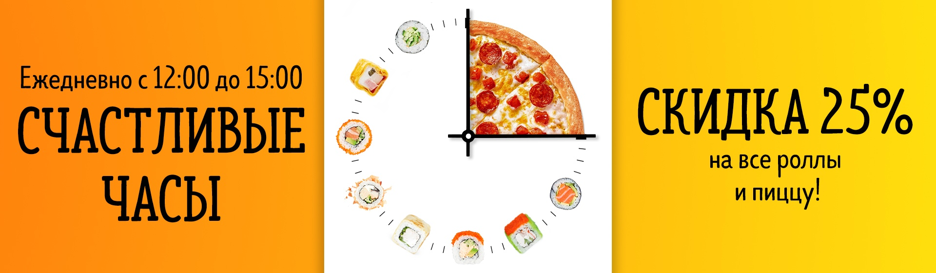 вкусные часы